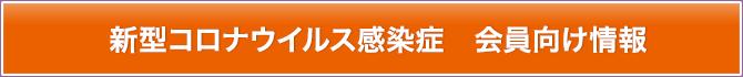 新型コロナウイルス感染症 会員向け情報