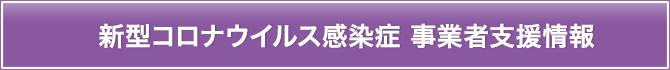 新型コロナウイルス感染症 事業者支援情報