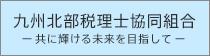 九州北部税理士協同組合